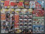 100満ボルト チラシ発行日:2015/8/8