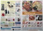 三越 チラシ発行日:2015/8/25