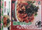 かつや チラシ発行日:2015/8/16