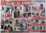 ユニクロ チラシ発行日:2015/8/21