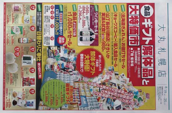 大丸札幌店 チラシ発行日:2015/8/19