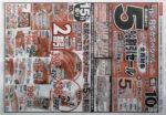 東光ストア チラシ発行日:2015/8/15