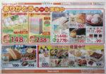 セイコーマート チラシ発行日:2015/8/19
