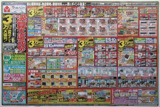 ヤマダ電機 チラシ発行日:2015/8/29