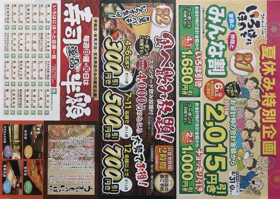 いろはにほへと チラシ発行日:2015/8/1