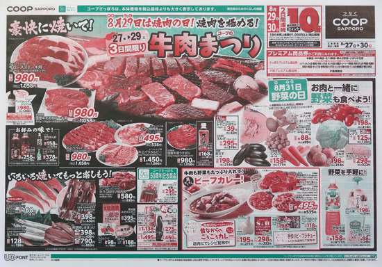 コープさっぽろ チラシ発行日:2015/8/29