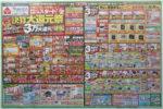 ヤマダ電機 チラシ発行日:2015/8/22