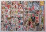 東光ストア チラシ発行日:2015/8/22