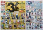 サッポロドラッグストアー チラシ発行日:2015/8/22