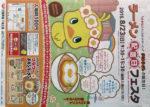 日清食品 チラシ発行日:2015/8/23
