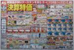 ケーズデンキ チラシ発行日:2015/8/22