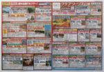 クラブツーリズム チラシ発行日:2015/8/22