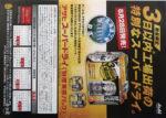 アサヒビール チラシ発行日:2015/8/28