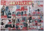 ユニクロ チラシ発行日:2015/8/28