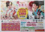写真工房ぱれっと チラシ発行日:2015/8/28