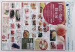 東急百貨店 チラシ発行日:2015/8/27