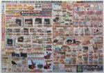 ジョイフルエーケー チラシ発行日:2015/8/26
