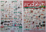 東急ハンズ チラシ発行日:2015/8/27