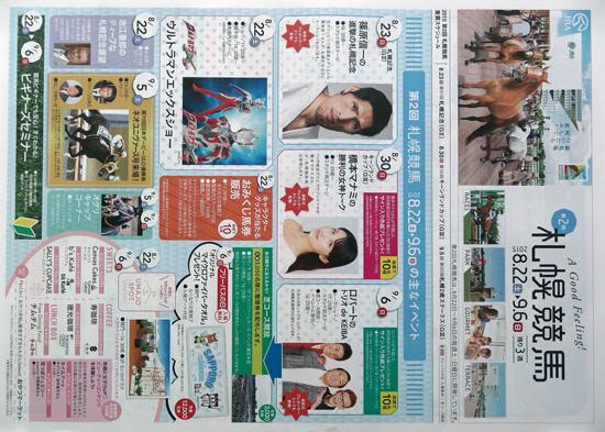 JRA チラシ発行日:2015/8/22