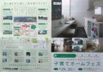 ミサワホーム北海道 チラシ発行日:2015/8/29