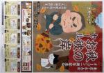 誠心堂 チラシ発行日:2015/8/11