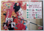 スタジオ・アン チラシ発行日:2015/9/1