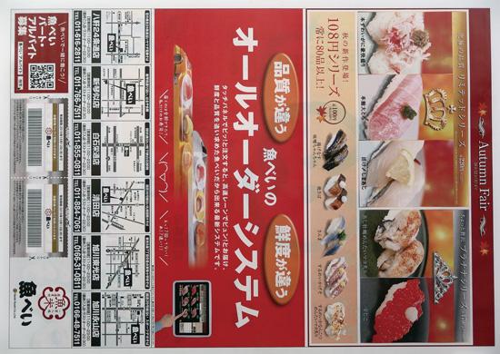 魚べい チラシ発行日:2015/9/10