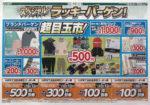 北雄ラッキー チラシ発行日:2015/9/10