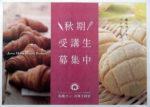 札幌パン・洋菓子教室 チラシ発行日:2015/9/10