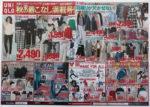 ユニクロ チラシ発行日:2015/9/4