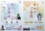 札幌霊堂 チラシ発行日:2015/9/4