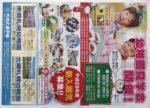 札幌大蔵学園 チラシ発行日:2015/9/8