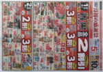 東光ストア チラシ発行日:2015/9/1