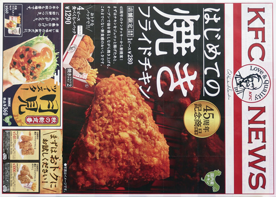 KFC チラシ発行日:2015/9/3