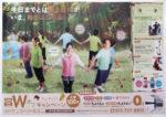 イトマンフィットネス札幌 チラシ発行日:2015/9/1