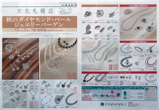大丸札幌店 チラシ発行日:2015/9/2