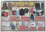 北雄ラッキー チラシ発行日:2015/9/3