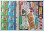 餃子の王将 チラシ発行日:2015/9/4