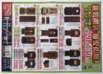 ときわ堂 チラシ発行日:2015/9/1