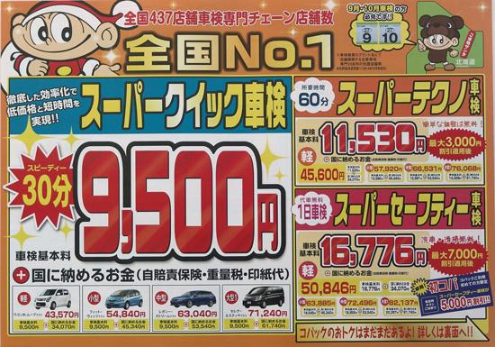 車検のコバック チラシ発行日:2015/9/1