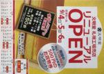 文明堂 チラシ発行日:2015/9/4