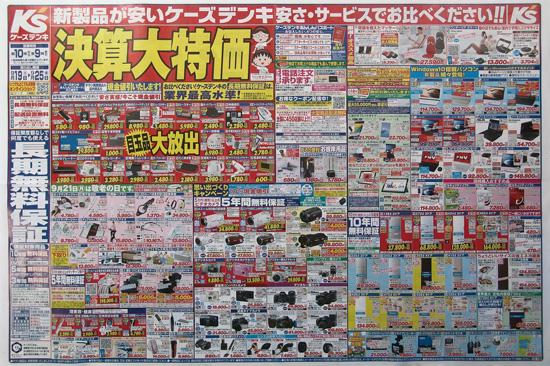 ケーズデンキ チラシ発行日:2015/9/19