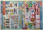 ニッショー チラシ発行日:2015/9/5