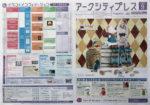 新さっぽろサンピアザ チラシ発行日:2015/9/1