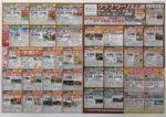 クラブツーリズム チラシ発行日:2015/9/5