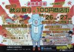 本郷商店街 チラシ発行日:2015/9/26