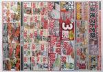 東光ストア チラシ発行日:2015/9/25