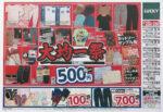 北雄ラッキー チラシ発行日:2015/9/25