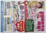 札幌大蔵学園 チラシ発行日:2015/9/25