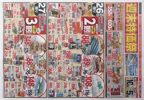 東光ストア チラシ発行日:2015/9/26